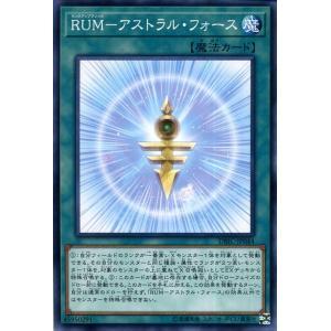 遊戯王カード RUM−アストラル・フォース(ノーマル) インフィニティ・チェイサーズ(DBIC) | ランクアップマジック 通常魔法|card-museum