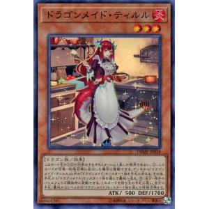 遊戯王カード ドラゴンメイド・ティルル(スーパーレア) ミスティック・ファイターズ(DBMF) | デッキビルドパック ドラゴンメイド 炎属性 ドラゴン族|card-museum