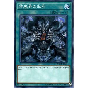 遊戯王カード 暗黒界の取引(ノーマル) ミスティック・ファイターズ(DBMF) | デッキビルドパック 通常魔法|card-museum
