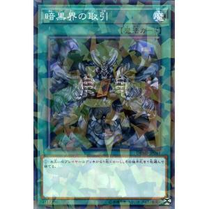 遊戯王カード 暗黒界の取引(ノーマルパラレル) ミスティック・ファイターズ(DBMF) | デッキビルドパック 通常魔法 ノーパラ|card-museum
