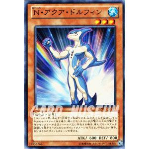 遊戯王 N・アクア・ドルフィン / デュエリスト・エディションVol.1(DE01) / シングルカード|card-museum