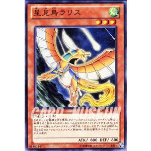遊戯王カード 星見鳥ラリス / デュエリスト・エディションVol.1(DE01) / シングルカード|card-museum