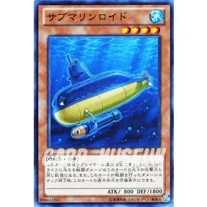 遊戯王カード サブマリンロイド / デュエリスト・エディションVol.1(DE01) / シングルカード|card-museum