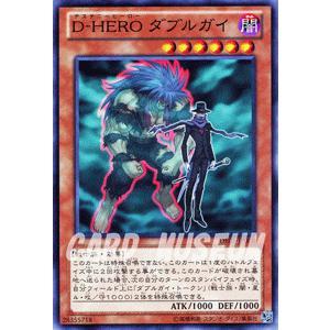 遊戯王カード D−HERO ダブルガイ / デュエリスト・エディションVol.1(DE01) / シングルカード|card-museum