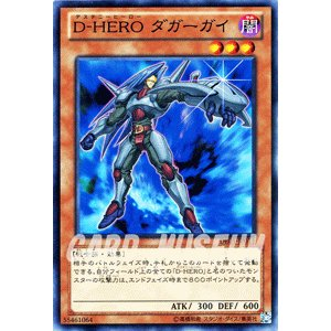 遊戯王カード D−HERO ダガーガイ / デュエリスト・エディションVol.1(DE01) / シングルカード|card-museum