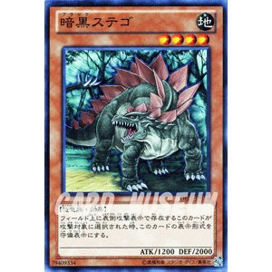 遊戯王カード 暗黒ステゴ / デュエリスト・エディションVol.1(DE01) / シングルカード|card-museum