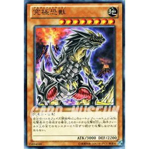 遊戯王カード 究極恐獣 (レア) / デュエリスト・エディションVol.1(DE01) / シングルカード|card-museum