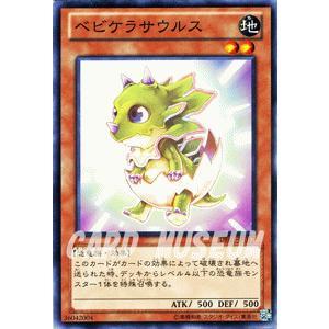 遊戯王カード ベビケラサウルス / デュエリスト・エディションVol.1(DE01) / シングルカード|card-museum