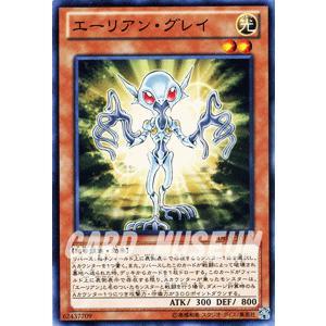 遊戯王カード エーリアン・グレイ / デュエリスト・エディションVol.1(DE01) / シングルカード|card-museum