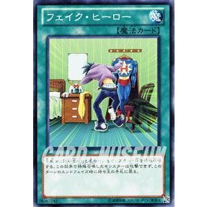 遊戯王カード フェイク・ヒーロー / デュエリスト・エディションVol.1(DE01) / シングルカード|card-museum