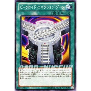 遊戯王カード ビークロイド・コネクション・ゾーン / デュエリスト・エディションVol.1(DE01) / シングルカード|card-museum