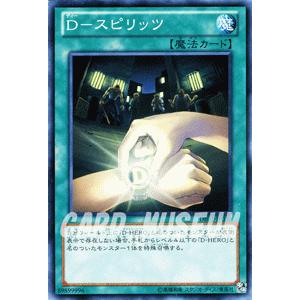 遊戯王カード D−スピリッツ / デュエリスト・エディションVol.1(DE01) / シングルカード|card-museum