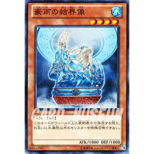遊戯王カード 豪雨の結界像 / デュエリスト・エディションVol.1(DE01) / シングルカード|card-museum