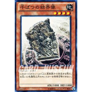 遊戯王カード 干ばつの結界像 / デュエリスト・エディションVol.1(DE01) / シングルカード|card-museum