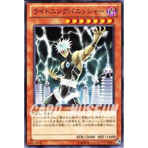 遊戯王カード ライトニングパニッシャー / デュエリスト・エディションVol.1(DE01) / シングルカード|card-museum