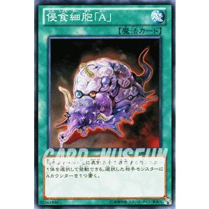 遊戯王カード 侵食細胞「A」 / デュエリスト・エディションVol.1(DE01) / シングルカード|card-museum