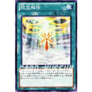 遊戯王カード 限定解除 / デュエリスト・エディションVol.1(DE01) / シングルカード|card-museum