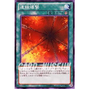 遊戯王カード 連鎖爆撃 (スーパーレア) / デュエリスト・エディションVol.1(DE01) / シングルカード|card-museum