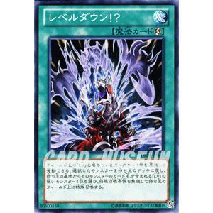 遊戯王カード レベルダウン!? / デュエリスト・エディションVol.1(DE01) / シングルカード|card-museum