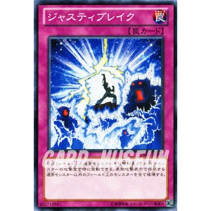 遊戯王カード ジャスティブレイク / デュエリスト・エディションVol.1(DE01) / シングルカード|card-museum