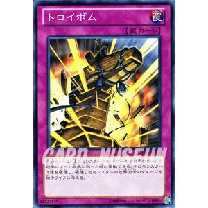 遊戯王カード トロイボム / デュエリスト・エディションVol.1(DE01) / シングルカード|card-museum