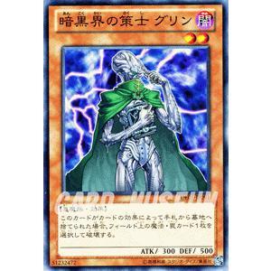 遊戯王カード 暗黒界の策士 グリン / デュエリスト・エディションVol.1(DE01) / シングルカード card-museum