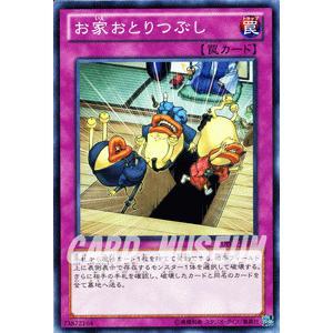 遊戯王カード お家おとりつぶし / デュエリスト・エディションVol.1(DE01) / シングルカード card-museum