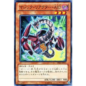 遊戯王カード マジック・リアクター・AID / デュエリスト・エディションVol.3(DE03) / シングルカード card-museum