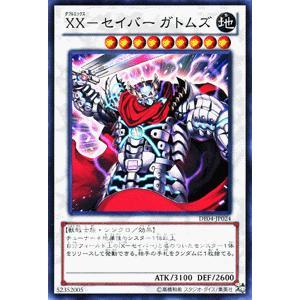 遊戯王カード XX−セイバー ガトムズ (スーパーレア) / デュエリスト・エディションVol.4(DE04) / シングルカード|card-museum