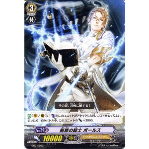 カードファイト!! ヴァンガード 断罪の騎士 ボールス / トライアルデッキ 「DAIGOスペシャルセット(DG01)」 / シングルカード|card-museum