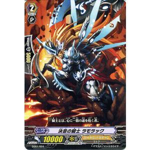 カードファイト!! ヴァンガード 決意の騎士 ラモラック / トライアルデッキ DAIGOスペシャルセット(DG01) / シングルカード|card-museum