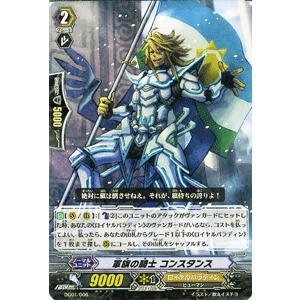 カードファイト ヴァンガード 軍旗の騎士 コンスタンス(PR) / DAIGOスペシャルセット(DG01) / シングルカード|card-museum