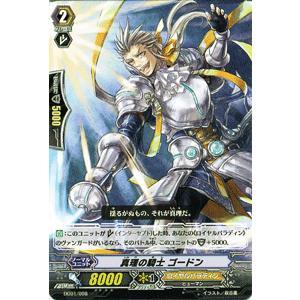 カードファイト!! ヴァンガード 真理の騎士 ゴードン / トライアルデッキ 「DAIGOスペシャルセット(DG01)」 / シングルカード|card-museum