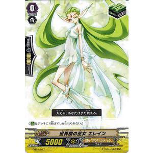 カードファイト!! ヴァンガード 世界樹の巫女 エレイン / トライアルデッキ DAIGOスペシャルセット(DG01) / シングルカード|card-museum