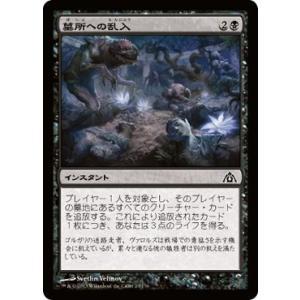マジック・ザ・ギャザリング 墓所への乱入 / ドラゴンの迷路(日本語版)シングルカード|card-museum