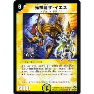 デュエルマスターズ 光神龍ザ・イエス(ヒーローズ・カード)/DM28/バトル・ギャラクシー/デュエマ|card-museum