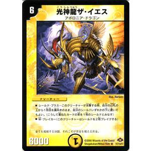 デュエルマスターズ 光神龍ザ・イエス/DM28/バトル・ギャラクシー/デュエマ|card-museum