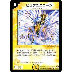 デュエルマスターズ ピュアユニコーン/DM28/バトル・ギャラクシー/デュエマ|card-museum