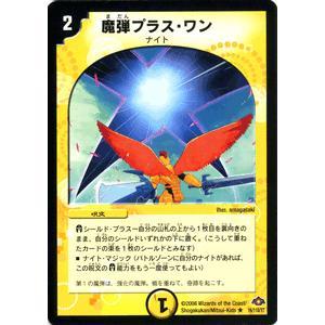 デュエルマスターズ 魔弾プラス・ワン/DM28/バトル・ギャラクシー/デュエマ|card-museum