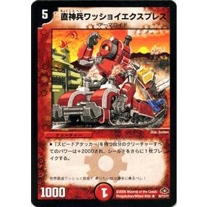 デュエルマスターズ 直神兵ワッショイエクスプレス/DM28/バトル・ギャラクシー/デュエマ card-museum