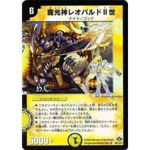 デュエルマスターズ 魔光神レオパルドII世(ヒーローズ・カード)/DM28/バトル・ギャラクシー/デュエマ|card-museum