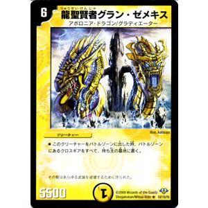 デュエルマスターズ 龍聖賢者グラン・ゼメキス/DM32/エボリューション・サーガ/デュエマ|card-museum