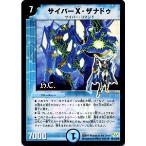 デュエルマスターズ サイバーX・ザナドゥ(ヒーローズ・カード)/DM32/エボリューション・サーガ/デュエマ|card-museum