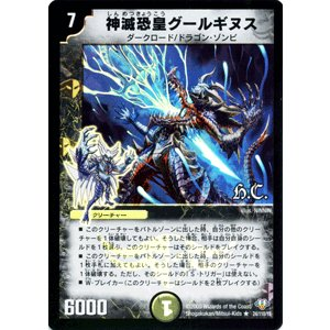 デュエルマスターズ 神滅恐皇グールギヌス(ヒーローズ・カード)/DM32/エボリューション・サーガ/デュエマ|card-museum