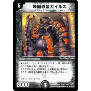 デュエルマスターズ 妖蟲恐皇ガイルス/DM32/エボリューション・サーガ/デュエマ|card-museum