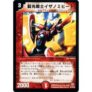 デュエルマスターズ 裂光戦士イザノミヒート/DM32/エボリューション・サーガ/デュエマ|card-museum
