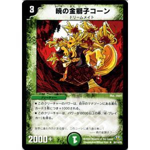 デュエルマスターズ 暁の金獅子コーン/DM32/エボリューション・サーガ/デュエマ|card-museum