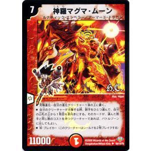デュエルマスターズ 神羅マグマ・ムーン(ヒーローズ・カード)/DM32/エボリューション・サーガ/デュエマ|card-museum