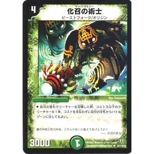 デュエルマスターズ 化召の術士/DM32/エボリューション・サーガ/デュエマ|card-museum