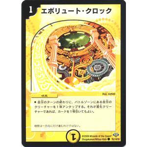 デュエルマスターズ エボリュート・クロック/DM32/エボリューション・サーガ/デュエマ|card-museum